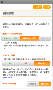 詳細screenshotshare_20150726_024453