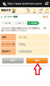 screenshotshare_20150613_155223