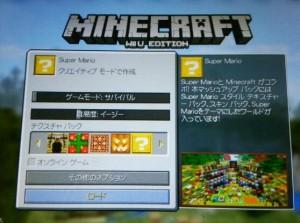 WiiU スーパーマリオ ダウンロード 方法