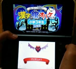 小学生 3DS 漢字ソフト