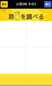 漢字アプリ