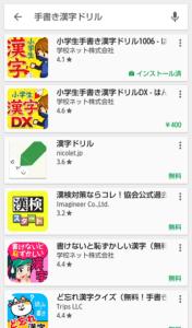 おすすめ 漢字アプリ