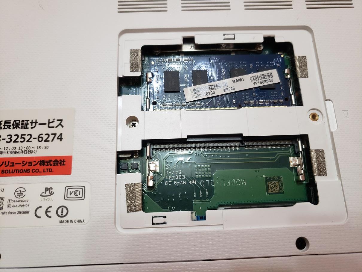 ダイナブックPT55TGP-BWA メモリ